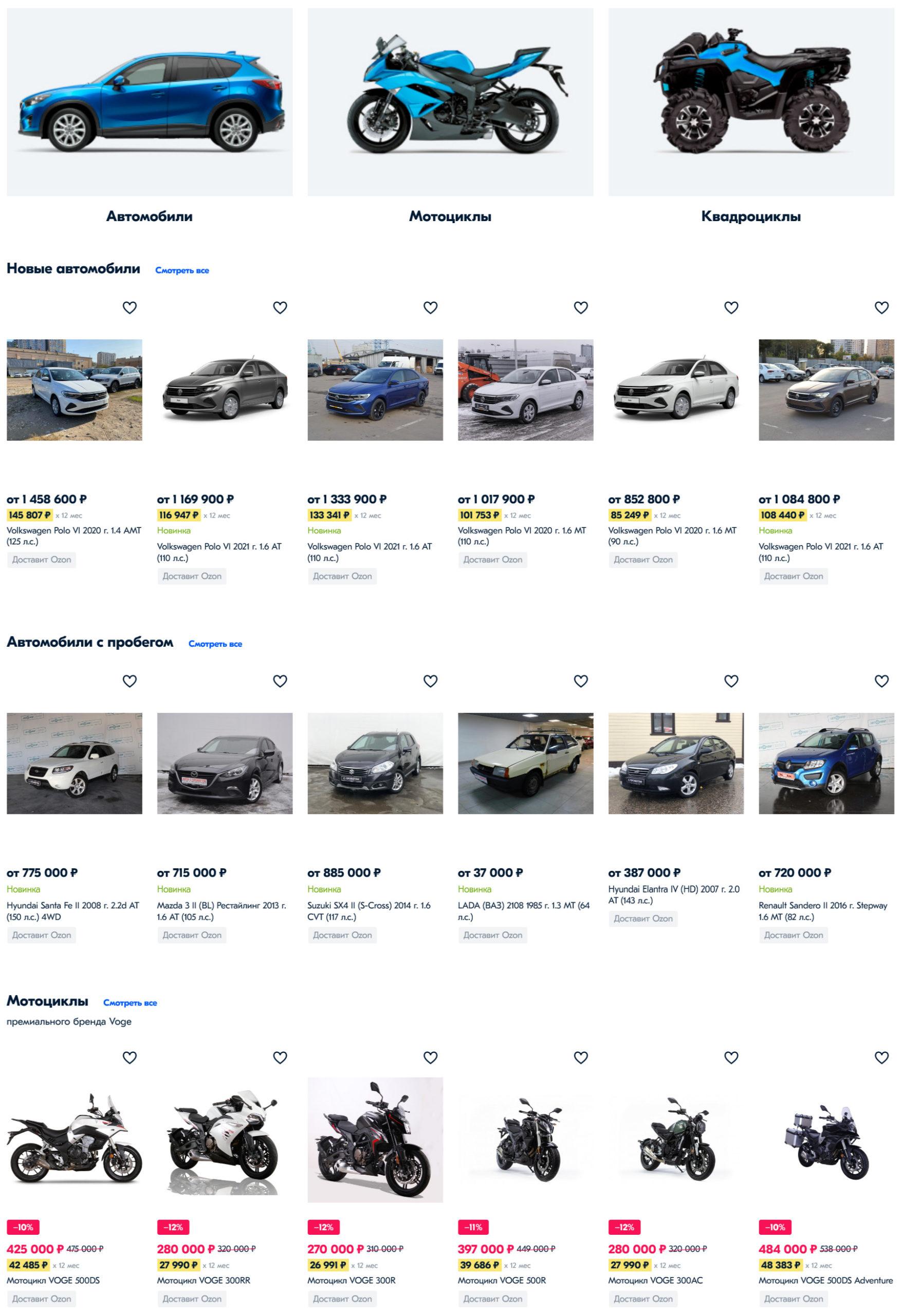 Автомобили и мототехника