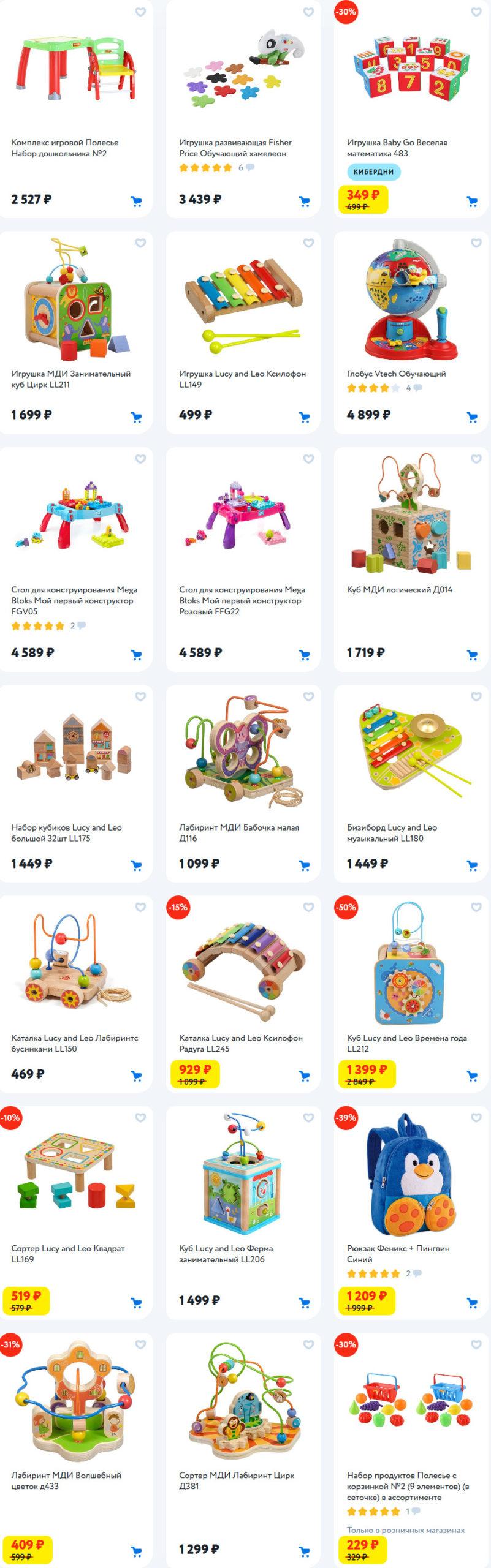 Игрушки для малышей и дошкольников