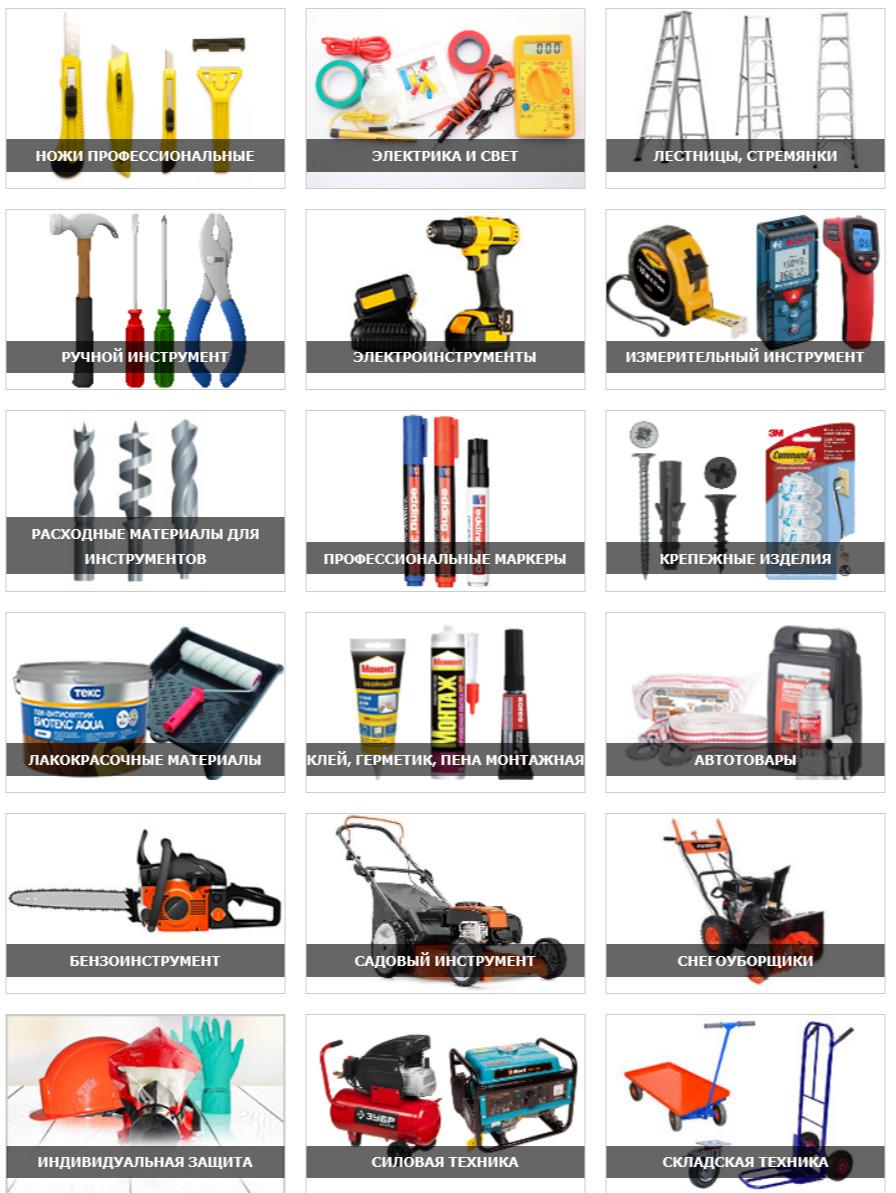 Инструменты, электрика