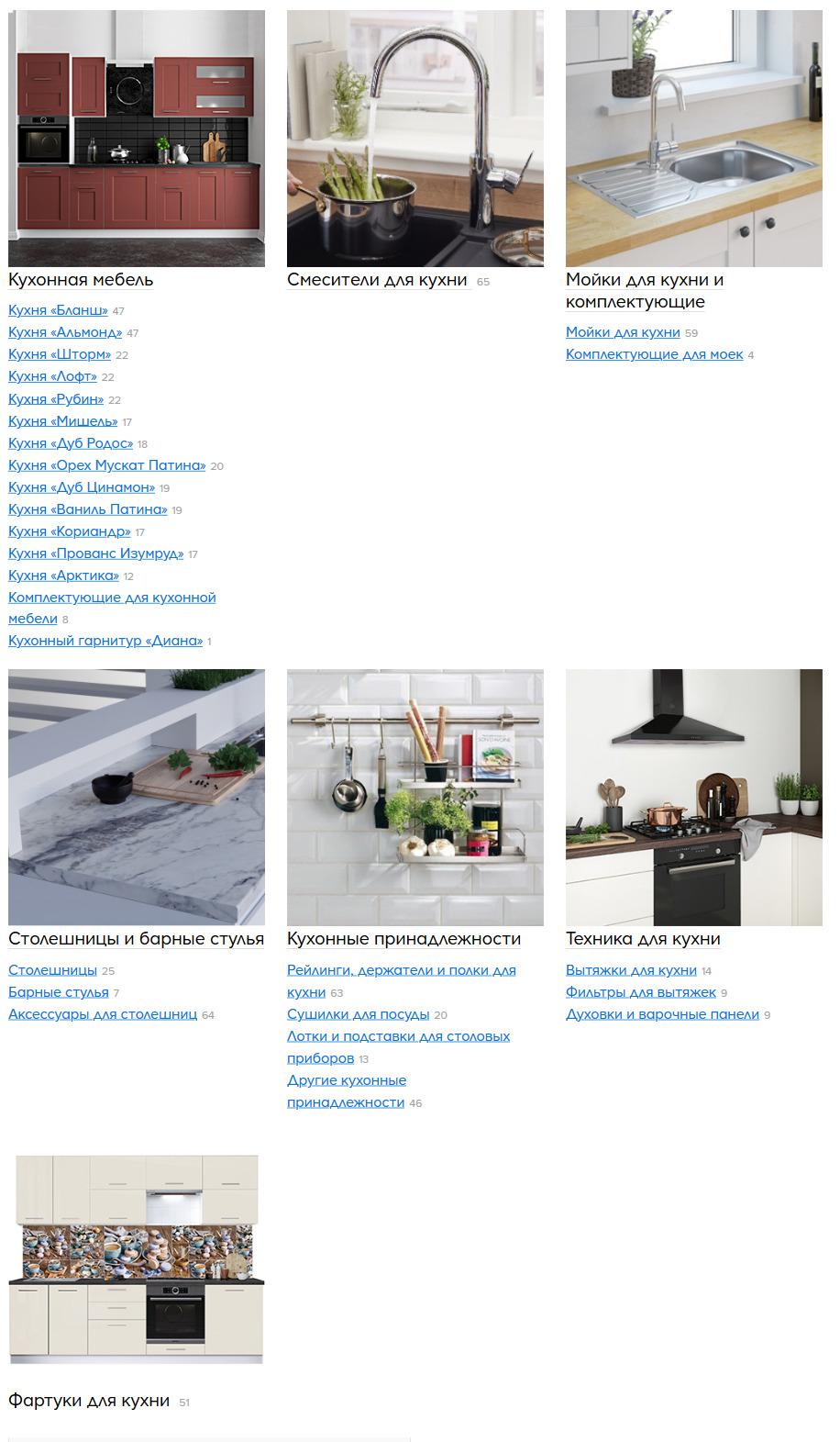 Кухни в Касторама 1