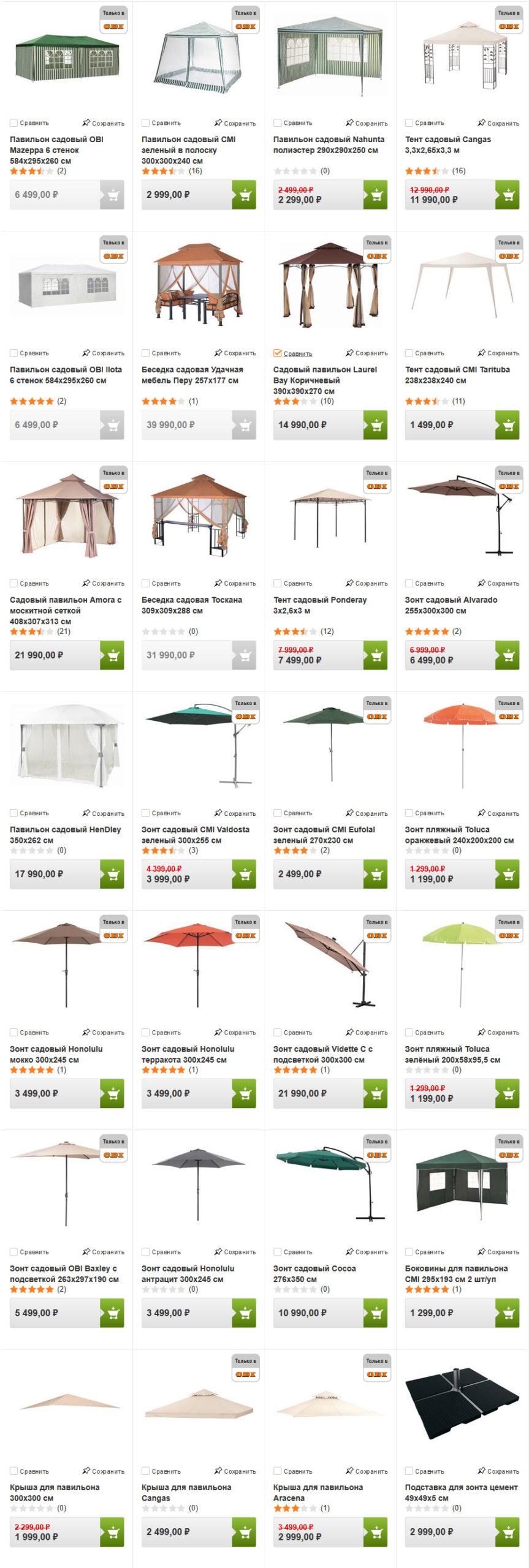 Павильоны, тенты и зонты