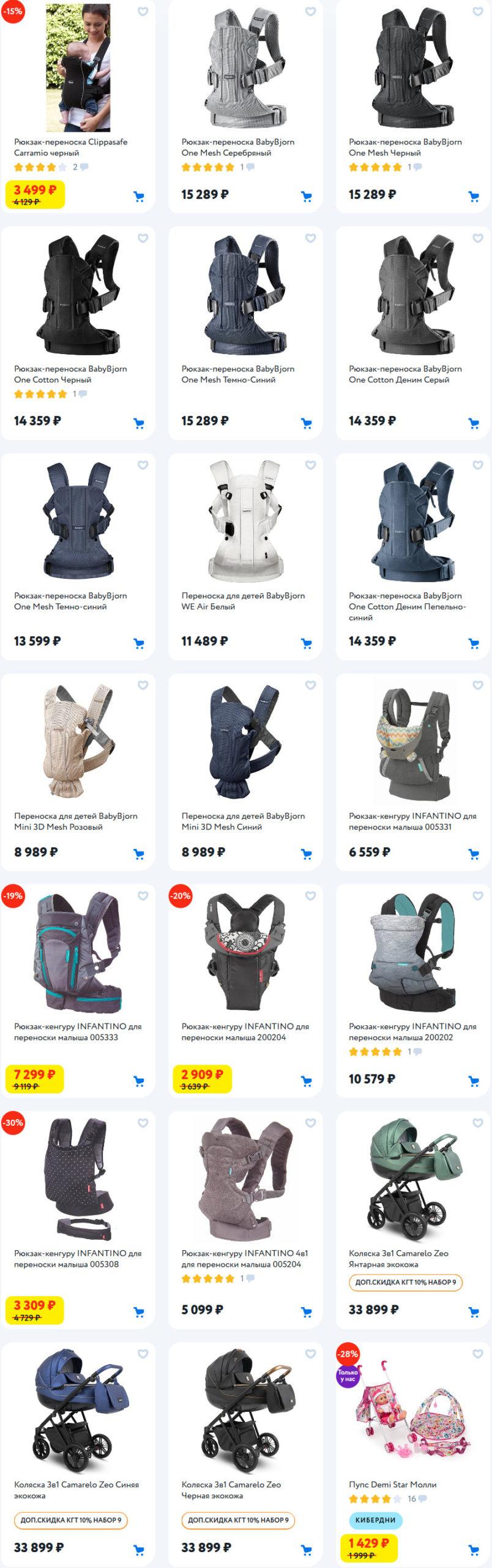 Слинги и рюкзаки для переноски детей