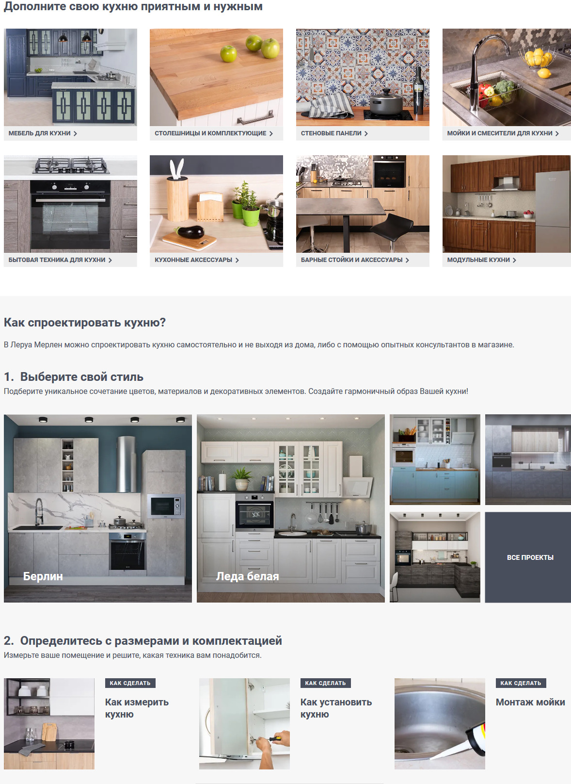 Спроектировать кухню
