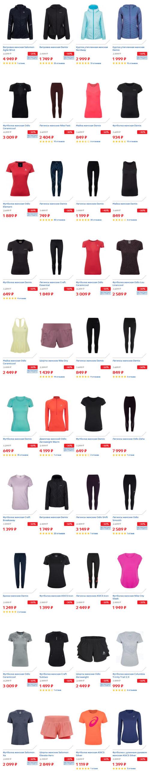 Женская одежда для бега